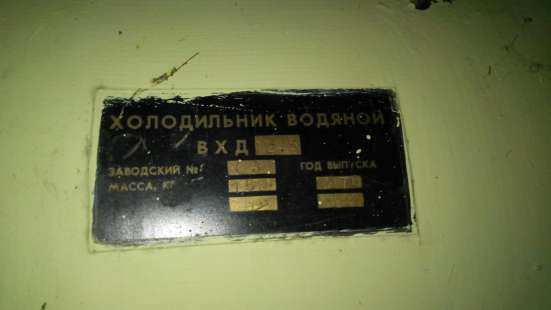 Продам холодильник ВХД 12.5