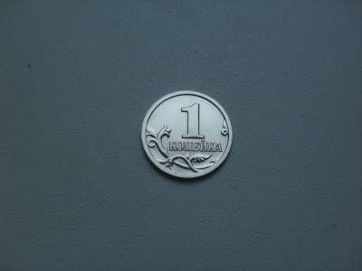 Монета 1 Копейка 2006 год М Россия в Москве Фото 1