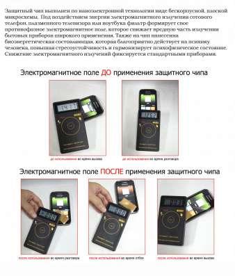Защитный чип – одна из новейших разработок