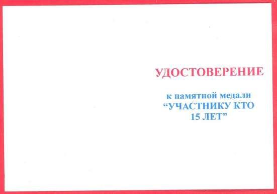 Россия медаль Участник КТО 15 лет документ