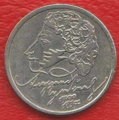 Россия 1 рубль 1999 г. Пушкин ММД
