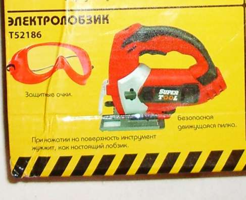 Электролобзик с защитными очками детский новый
