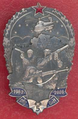 Знак 5 отдельная бригада спецназа СпН