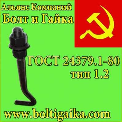 Болты фундаментные изогнутые тип 1.2 ГОСТ 24379.1-80 в Москве Фото 3