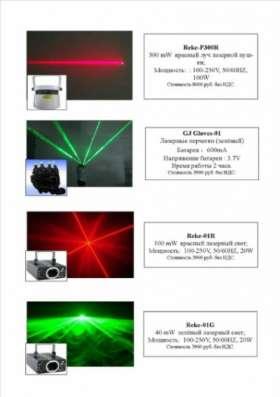 Лазерное оборудование ООО