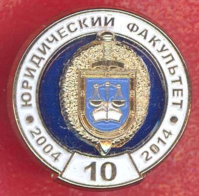 Знак фрачник 10 лет юрфаку Академии ФСО РФ 2014 г.