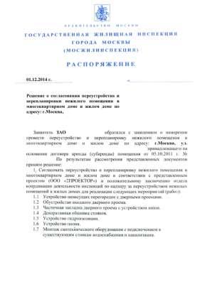 Проекты перепланировок квартир в г. Симферополь Фото 1
