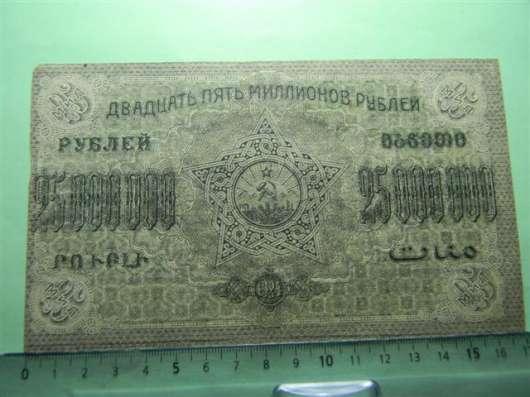 Банкноты ЗСФСР 1924 года, 6 штук
