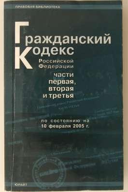 """Книга """" Гражданский кодекс"""""""