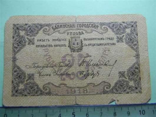 Банкноты Азер, Бакинская Управа и Сов.Бак.Нархоза, 1918г 6шт в г. Ереван Фото 5