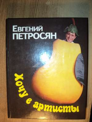 Книга Евгения Петросяна хочу в аритисты