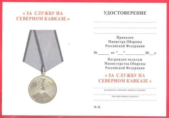 Россия Медаль За службу на Северном Кавказе документ в Орле Фото 3