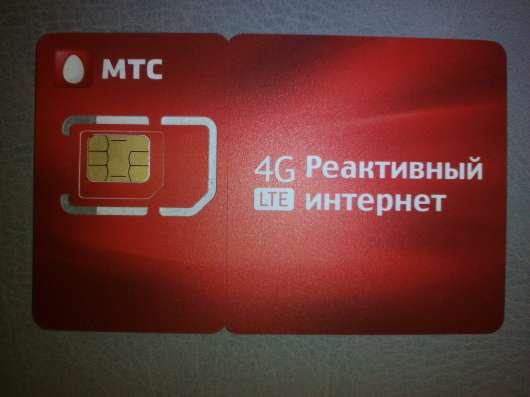 Красивый номер МТС + 4G Интернет