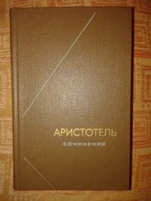 Аристотель - собрание сочинений в 4-х то