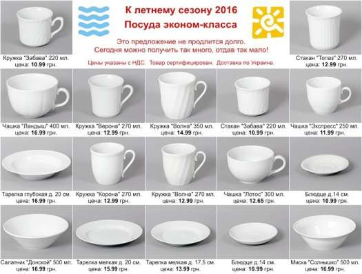 Посуда эконом-класса к летнему сезону 2016
