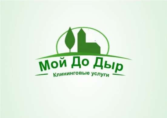 Компания Мойдодыр- чистота Вашего дома