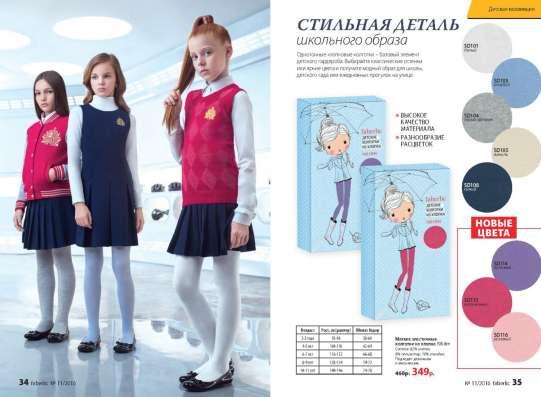 Одеваем детей красиво и со вкусом в Санкт-Петербурге Фото 4