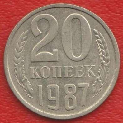 СССР 20 копеек 1987 г.