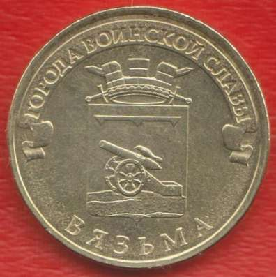 10 рублей 2013 Вязьма ГВС