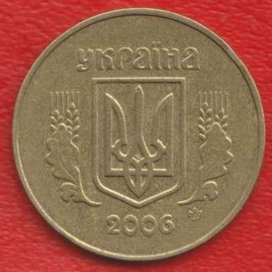 Украина 50 копеек 2006 г. в Орле Фото 1