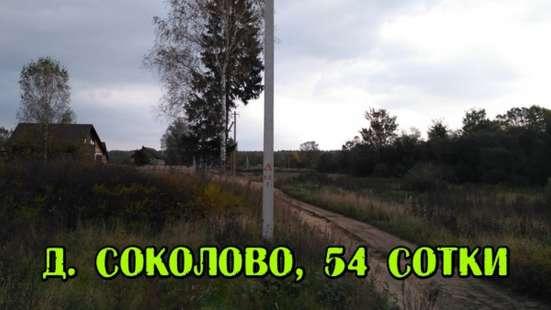 Участок 54 сотки, в д. Соколово, с коммуникациями