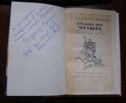 1983 Софья Георгиевская Дважды два четыре ( Б/У )