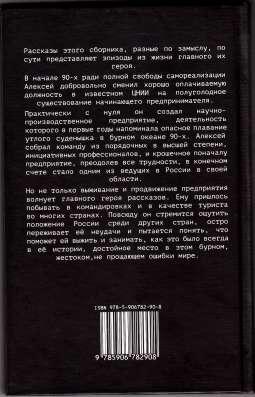 Книга Александра Шалларь