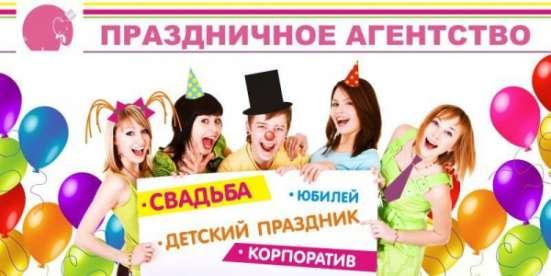Организация праздников в Зеленограде в г. Солнечногорск Фото 4