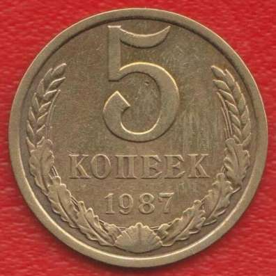 СССР 5 копеек 1987 г.
