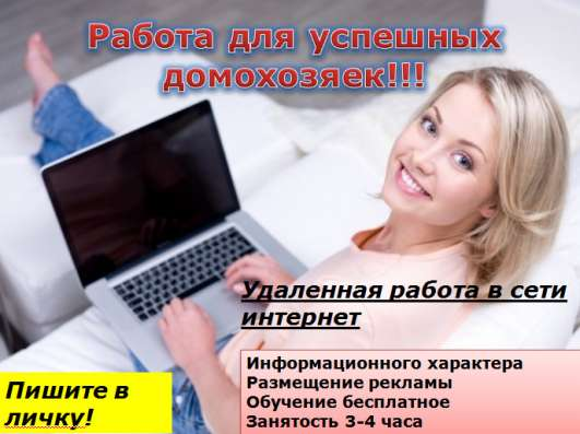 Оператор ПК (на дому)