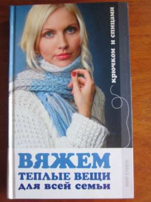 Книги по шитью и вязанию в Томске Фото 2