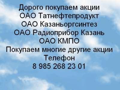 Куплю Покупаем акций ОАО Татнефтепродукт