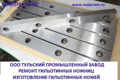 Производство гильотинных ножей.