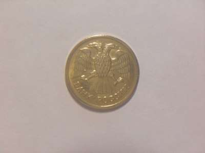 Монеты1 Рубль 1992 год ММД М Л Россия