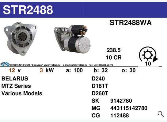 Стартеры моторхерц для тракторов мтз 12 и 24 вольта